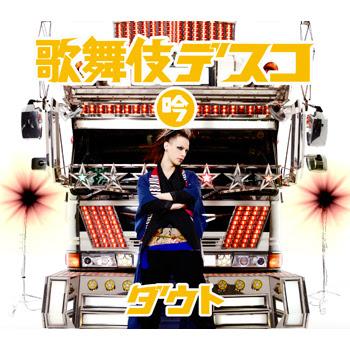 Kabuki Disco B