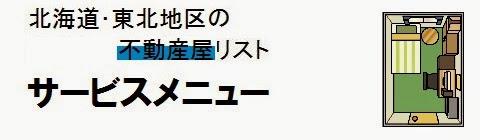 北海道及び東北地区の不動産屋情報・サービスメニューの画像