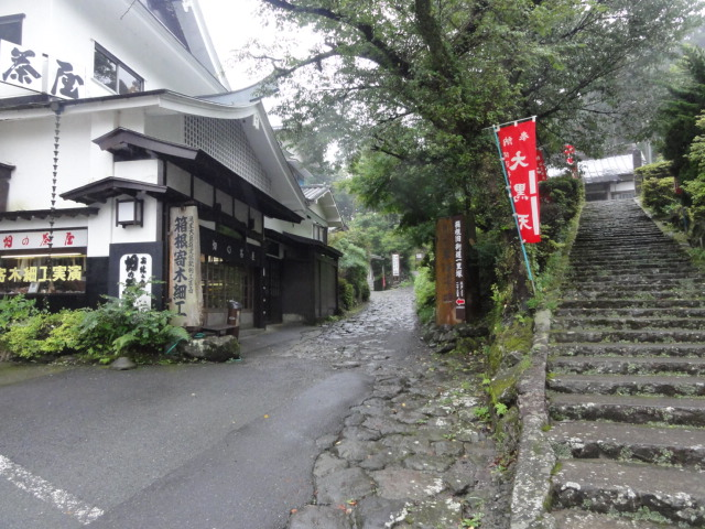 畑宿本陣跡 東海道五十三次