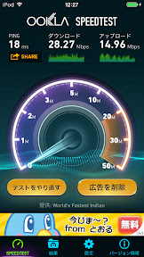 iPod touch 5G iOS7 Benchmark Wi-Fi 01 SpeedTest