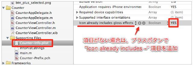 アプリアイコンの光沢ON/OFF