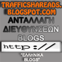 ΑΝΤΑΛΛΑΓΗ ΔΙΕΥΘΥΝΣΕΩΝ BLOG