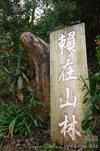 新竹五峰_達陸の賴在山林