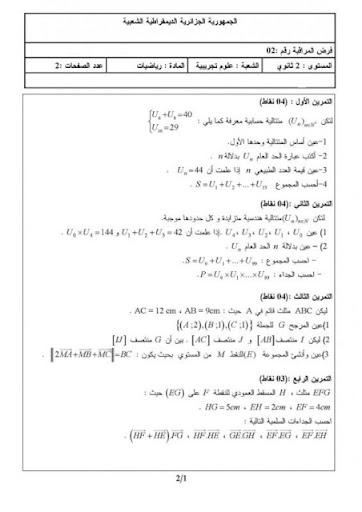 مجموعة اختبارات في الرياضيات ثانوي 3.jpg