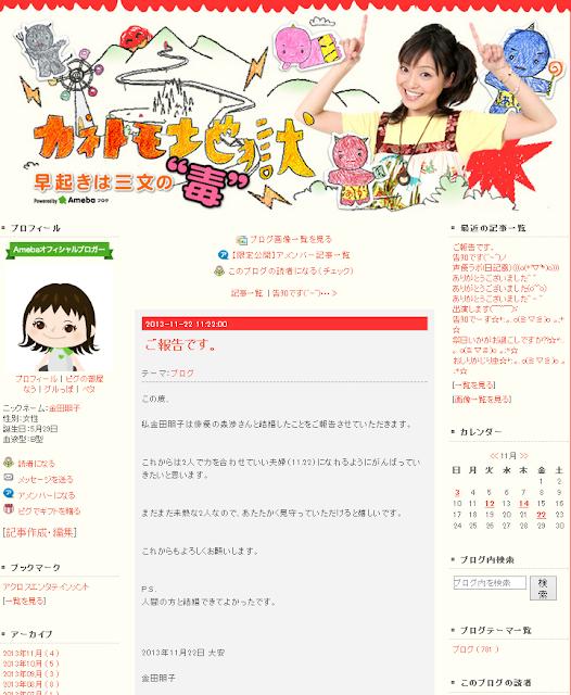 金朋先生が結婚!声優の金田朋子さん「人間の方と結婚できてよかったです。」