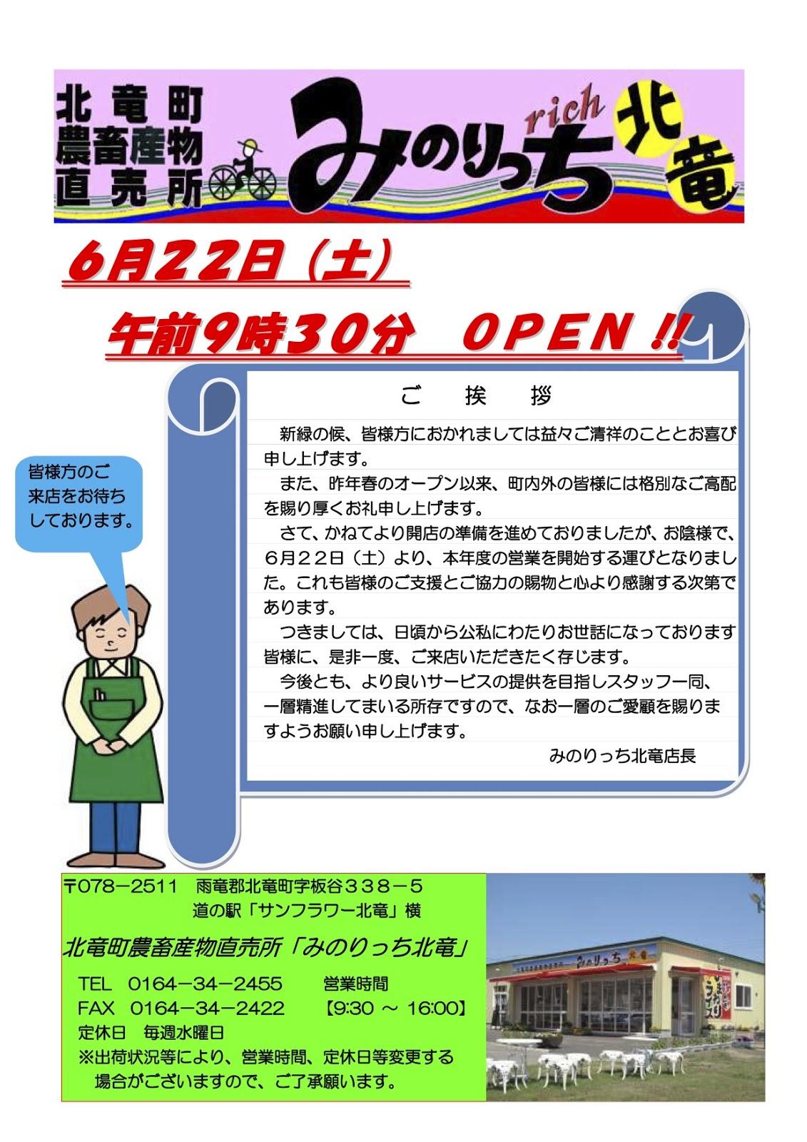 「みのりっち北竜」オープン2013年6月22日