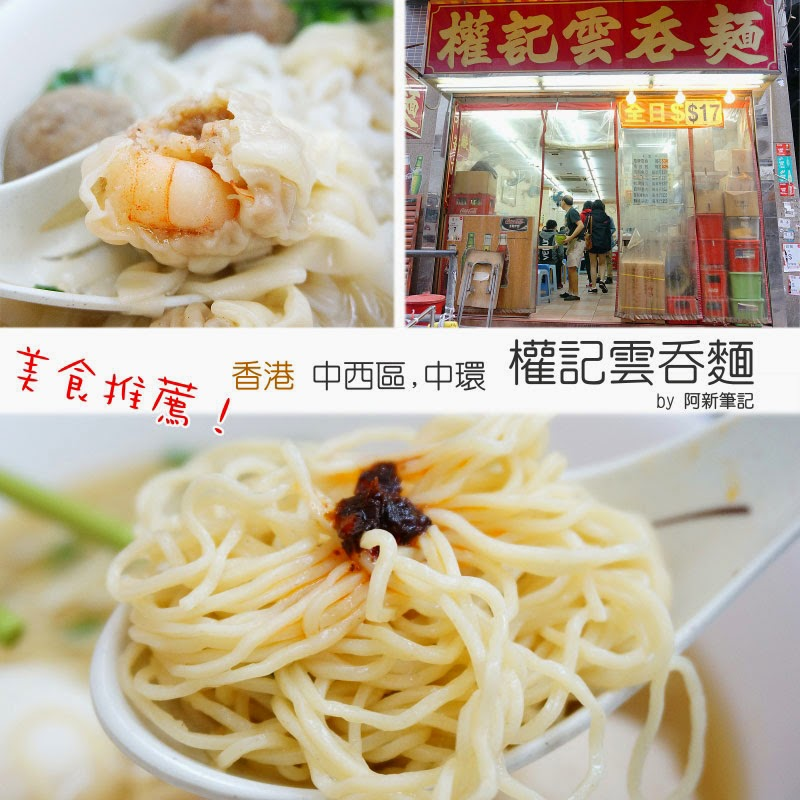 香港中環美食,權記雲吞麵