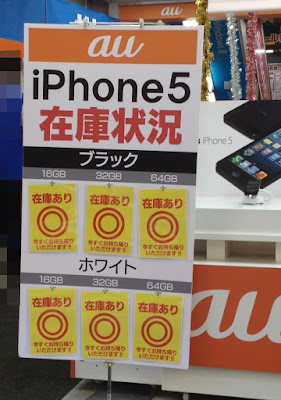 ヨドバシカメラ店頭のiPhone5 au版の掲示