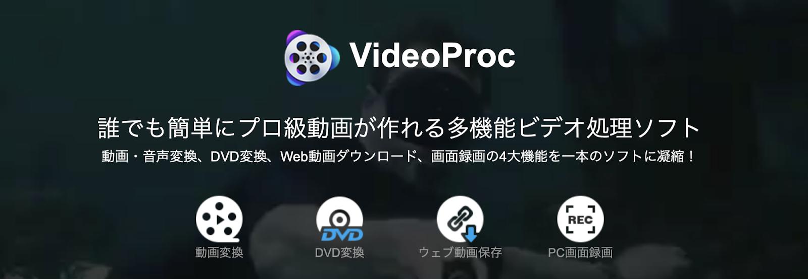VideoProcで出来ること