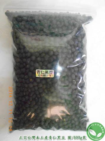 青仁黑豆種子 台灣青仁黑豆種子 台灣黑豆種子