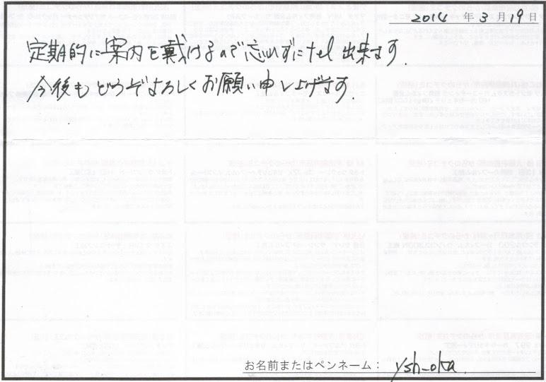 ビーパックスへのクチコミ/お客様の声:ysh_oka 様(京都市西京区)/マツダ アテンザ