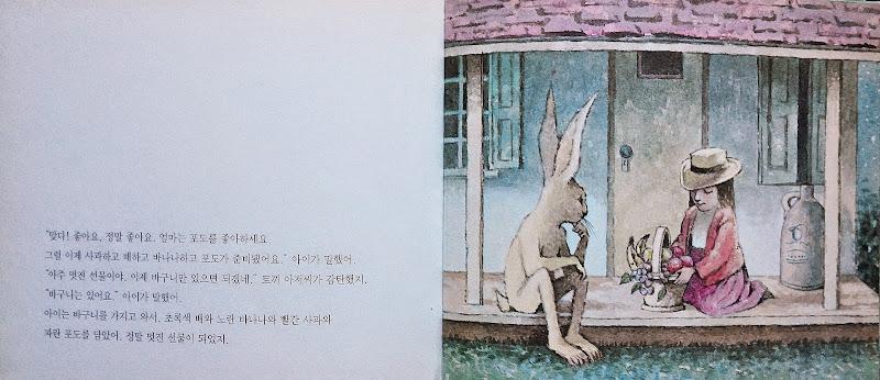 토끼 아저씨와 멋진 생일 선물