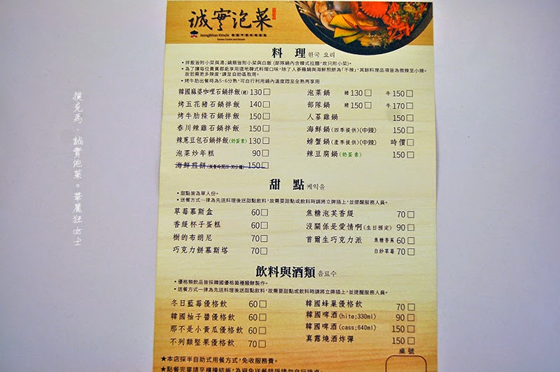 誠實泡菜菜單
