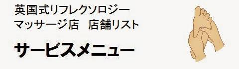 日本国内の英国式リフレクソロジーマッサージ店情報・サービスメニューの画像
