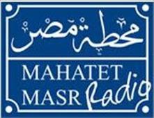 اذاعة محطة مصر بث مباشر