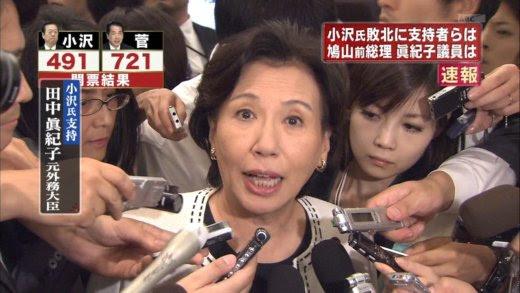 ついに日本初の女性総理誕生なるか!民主党・田中真紀子、代表選挙出馬に自信