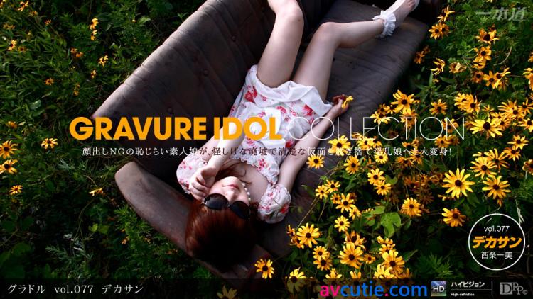 1Pondo.Gravure.Idol.Collection.Vol.77.092111_179.Kazumi.Saijo