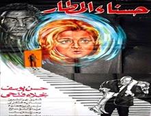 فيلم حسناء المطار