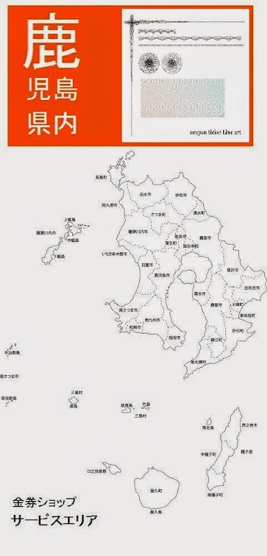 鹿児島県内の金券ショップ情報・記事概要の画像