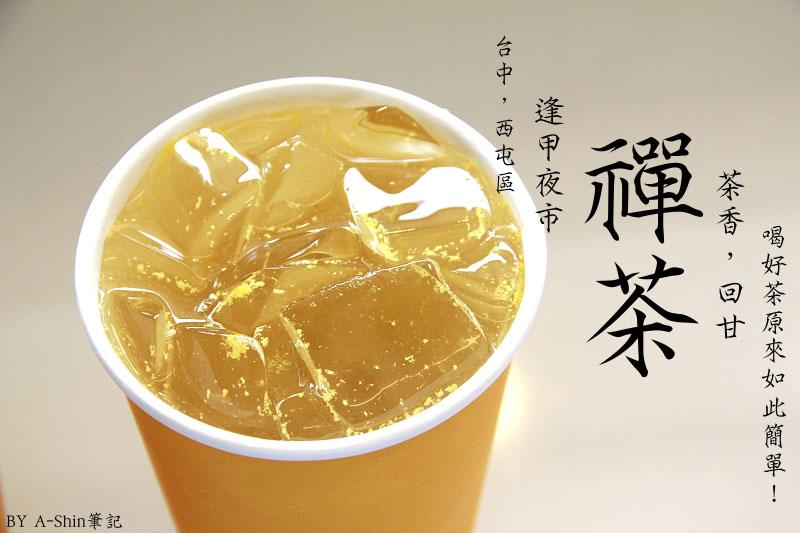 禪茶|逢甲夜市飲品店推薦,茶韻回甘,激推金桔茉莉綠茶!