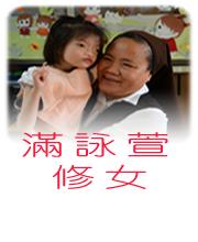 滿詠萱修女圖像