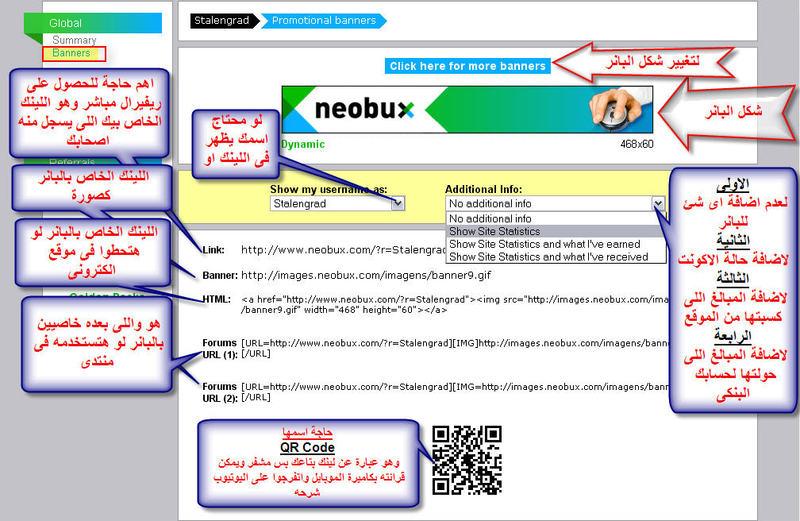 Neobux ���� ����� ������ ������