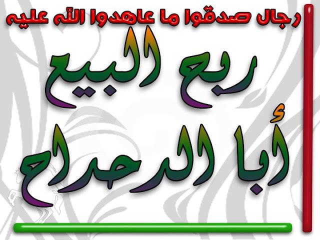 ابو الدحداح وقصه نخله فى الجنه