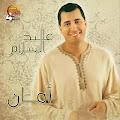 Abdessalam al hassani-Amane