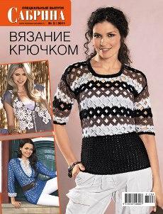 Revista Sabrina especial 4 2011 Crochet