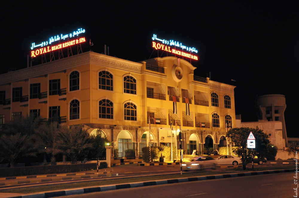 Оаэ шарджа royal beach resort spa 5 аэропорт дубай онлайн камера
