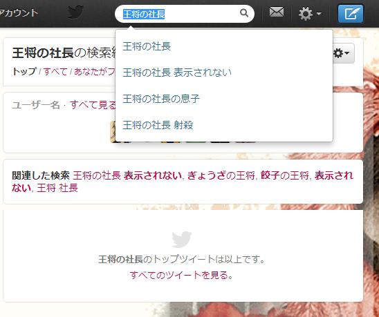 【餃子の王将社長射殺事件】Twitterで王将の社長が表示されない