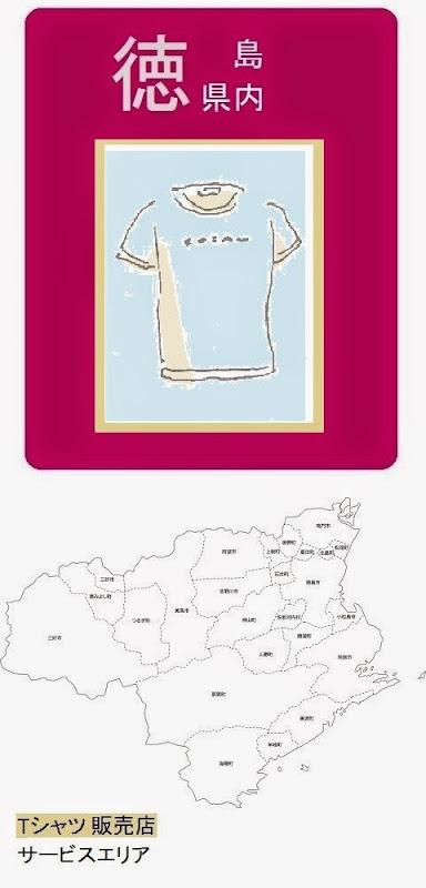 徳島県内のTシャツ販売店情報・記事概要の画像