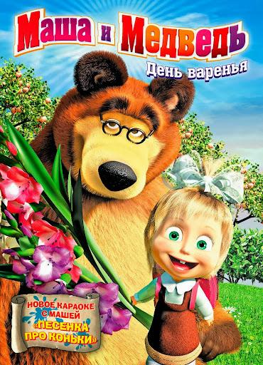 Cô Bé Siêu Quậy và Chú Gấu Xiếc - Masha and the Bear 2011