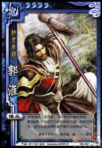 Guo Huai 2