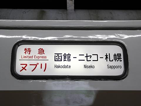 JR北海道 臨時特急「ヌプリ」 函館行き 札幌駅にて シール方向幕