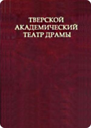 скачать книгу Тверской академический театр драмы