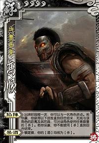 Gao Shun 8