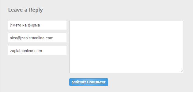 Как е възможно с един коментар да получиш един линк?