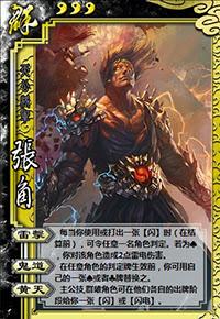 Zhang Jiao 3