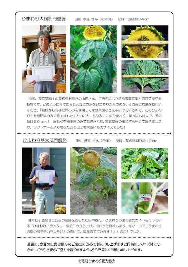 第3回北竜町民・ひまわりコンテスト2015 結果発表_2