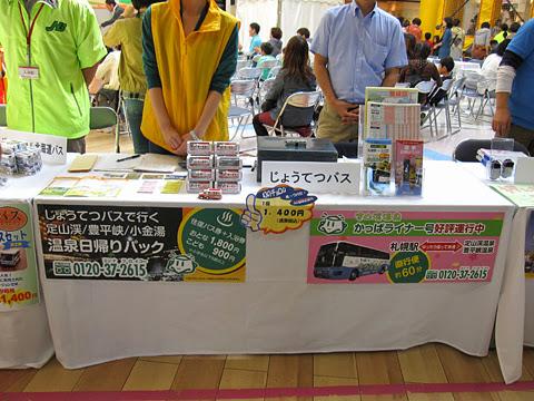 北海道バスフェスティバル201 屋内 バスグッズ販売コーナー(じょうてつ)