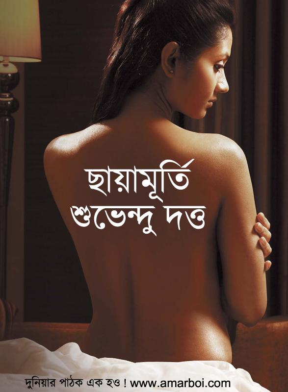 Chhayamurti - Shubhendu Datta