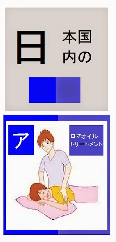 日本国内のアロマオイルトリートメントマッサージ店情報・記事概要の画像