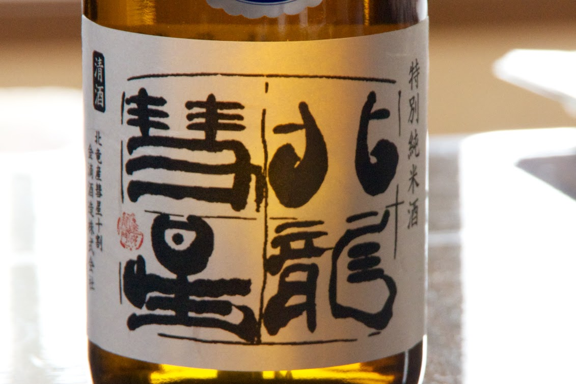 特別純米酒「北竜彗星」新発売!ラベル文字は書家・瀬戸龍門氏書