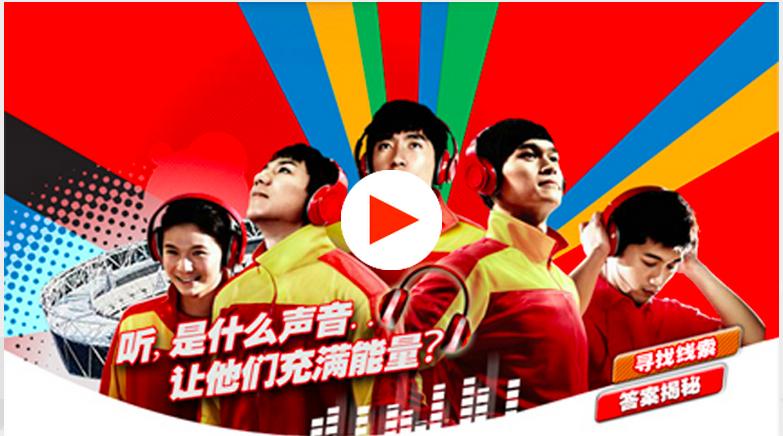 中國節拍是一個結合創意與新科技的成功行銷案例。