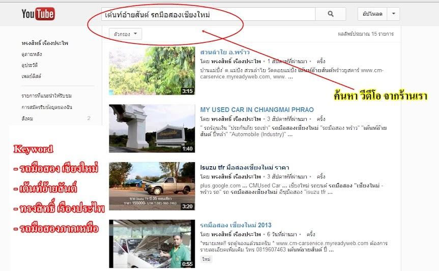 ค้นหา เต้นท์อ้ายสันต์ บน YouTube.com