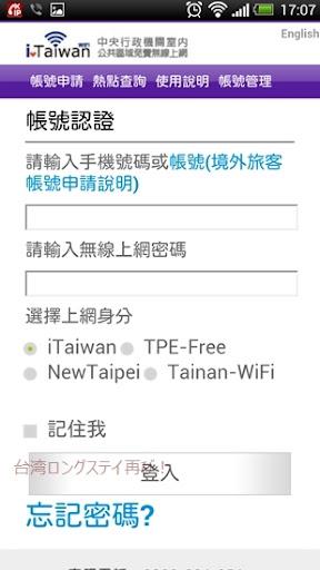 iTaiwanログイン画面