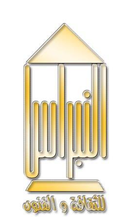 القصر الكبير : جمعية النبراس للثقافة و الفنون تعزز المشهد الجمعوي بالمدينة