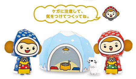 Asahi Life 2012 Snowhouse Igloo Papercraft