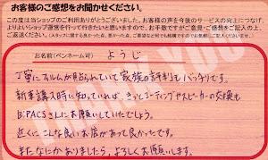 ビーパックスへのクチコミ/お客様の声:ようじ 様(京都市右京区)/ホンダ NBOX